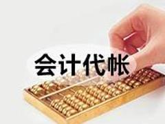 北京,会计,app万博彩票,新万博体育手机版,机构